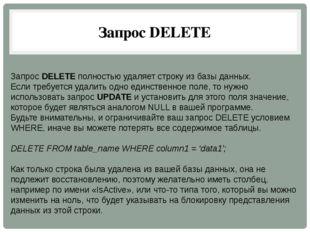 Запрос DELETE Запрос DELETE полностью удаляет строку из базы данных. Если тре