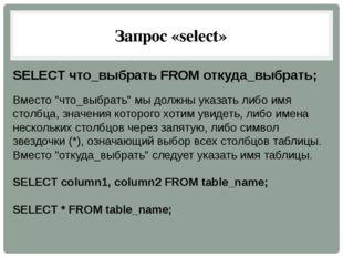 """Запрос «select» SELECT что_выбрать FROM откуда_выбрать; Вместо """"что_выбрать"""""""