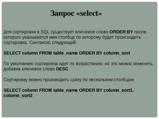 Запрос «select» Для сортировки в SQL существует ключевое словоORDER BYпосле