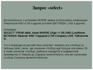 Дополнительно с условием WHERE можно использовать комбинации операторов AND и