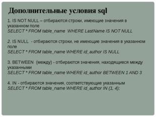 1. IS NOT NULL – отбираются строки, имеющие значения в указанном поле SELECT