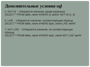 5. NOT IN - отбираются значения, кроме указанных SELECT * FROM table_name WHE