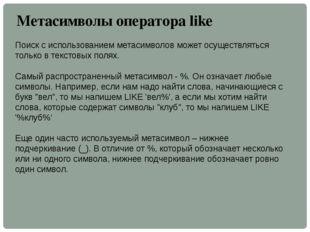 Поиск с использованием метасимволов может осуществляться только в текстовых п