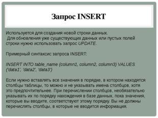 Запрос INSERT Используется длясозданияновой строки данных. Для обновления у