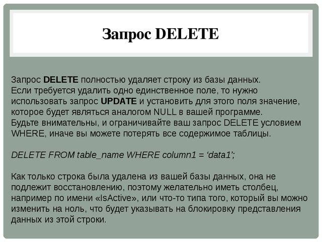 Запрос DELETE Запрос DELETE полностью удаляет строку из базы данных. Если тре...