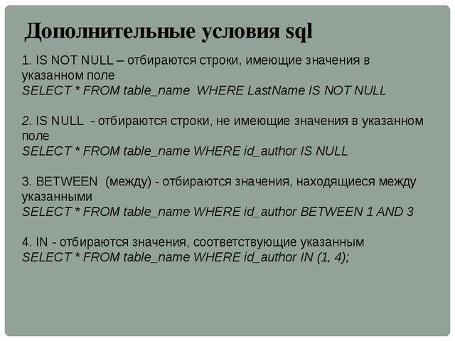 1. IS NOT NULL – отбираются строки, имеющие значения в указанном поле SELECT...