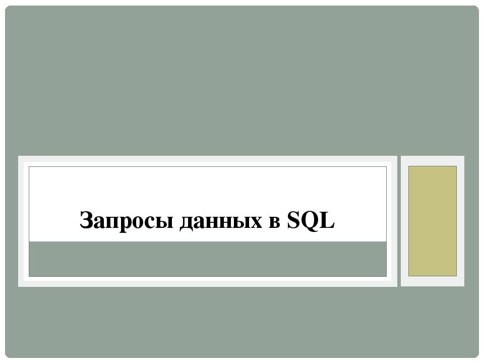 Запросы данных в SQL