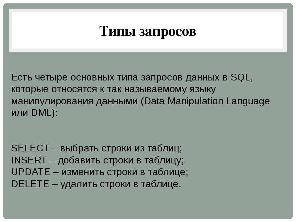 Типы запросов Есть четыре основных типа запросов данных в SQL, которые относя...