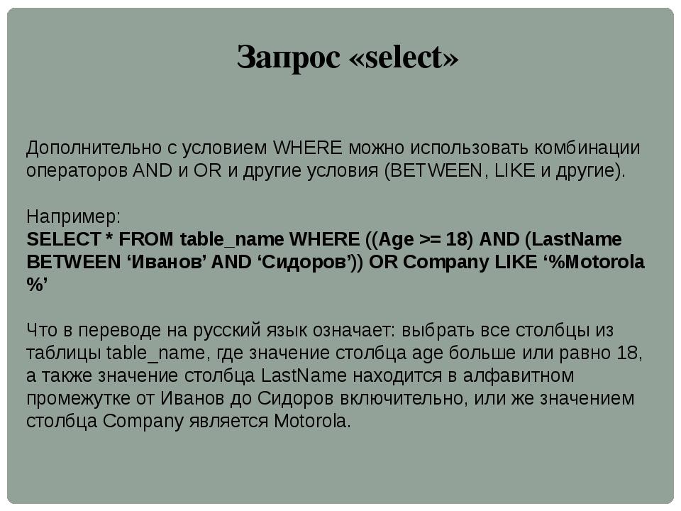 Дополнительно с условием WHERE можно использовать комбинации операторов AND и...