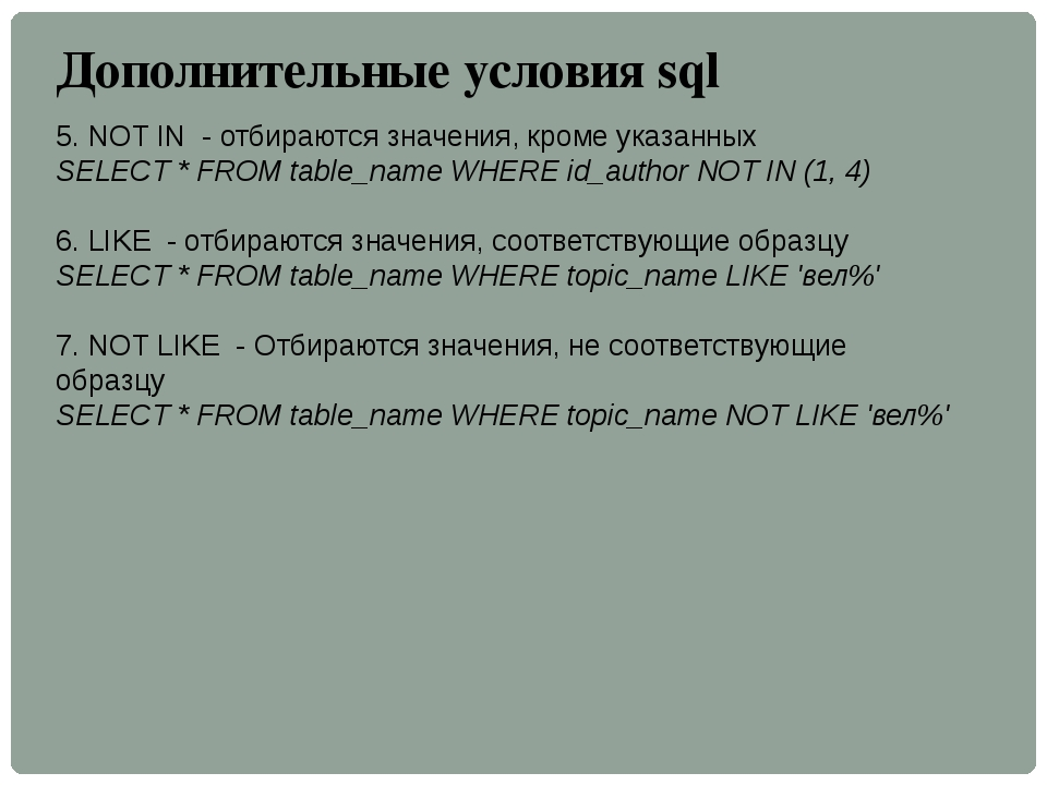5. NOT IN - отбираются значения, кроме указанных SELECT * FROM table_name WHE...