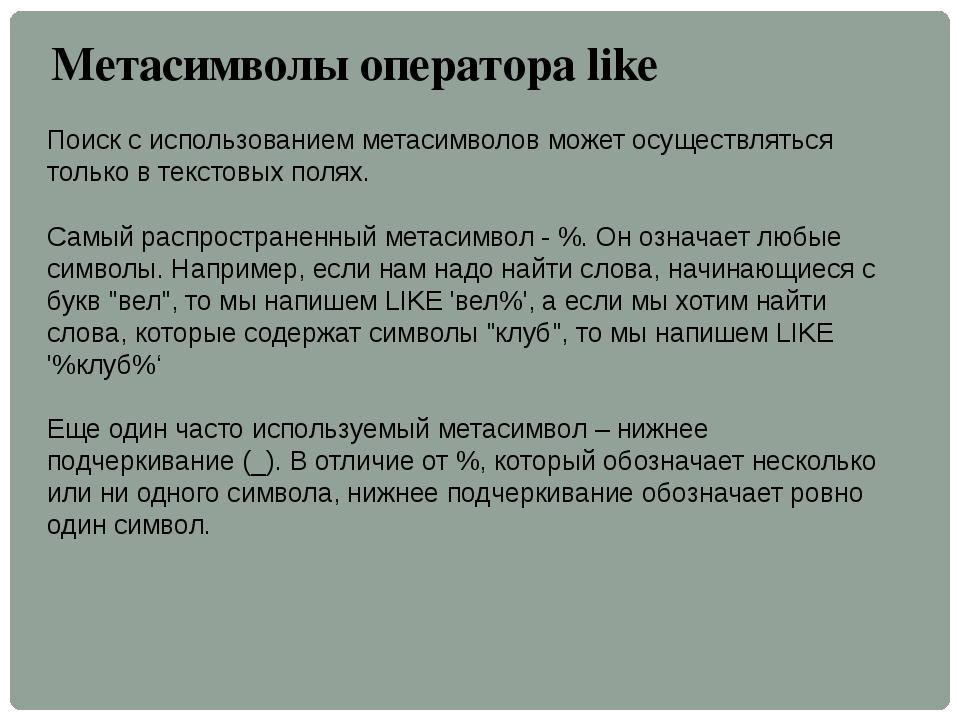 Поиск с использованием метасимволов может осуществляться только в текстовых п...