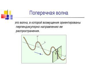 Поперечная волна это волна, в которой возмущения ориентированы перпендикулярн