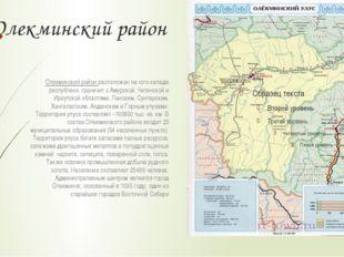 Олекминский район Олекминский район расположен на юго-западе республики, гран