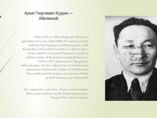 Архип Георгиевич Кудрин — Абагинский Родился в селе Абага Якутской области в