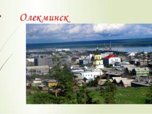 Олекминск