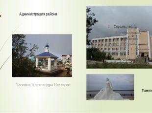 Администрация района Часовня Александра Невского Памятник реке Лене