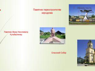 Памятник первостроителям аэродрома Памятник Ивану Николаевичу Кульбертинову С