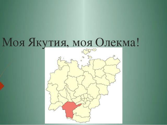 Моя Якутия, моя Олекма!