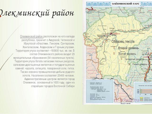 Олекминский район Олекминский район расположен на юго-западе республики, гран...