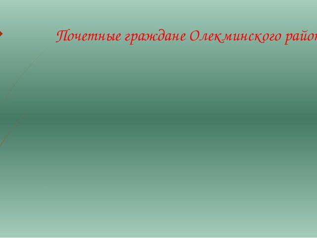 Почетные граждане Олекминского района