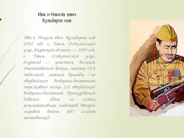 Ива́н Никола́евич Кульберти́нов Ива́н Никола́евич Кульберти́нов (1917 год, с....