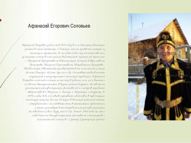 Афанасий Егорович Соловьев Афанасий Егорович родился в 1935 году в селе Тааст...