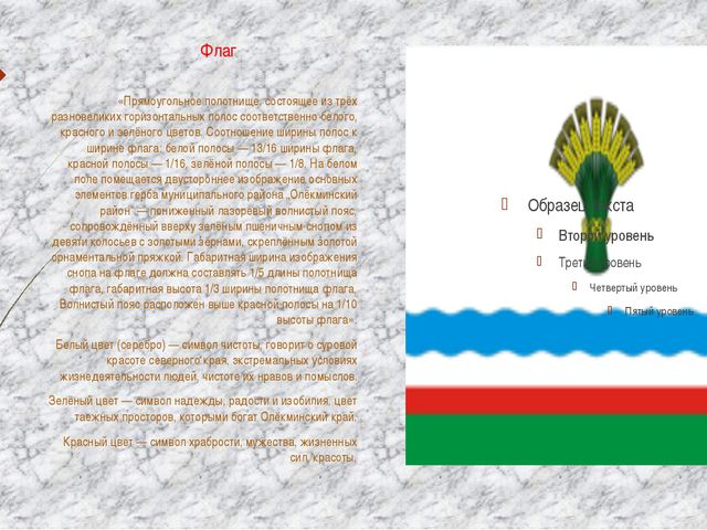 Флаг «Прямоугольное полотнище, состоящее из трёх разновеликих горизонтальных...