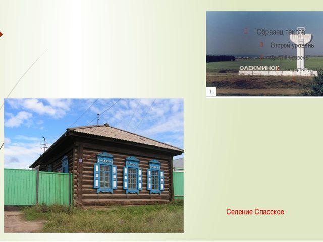 Селение Спасское