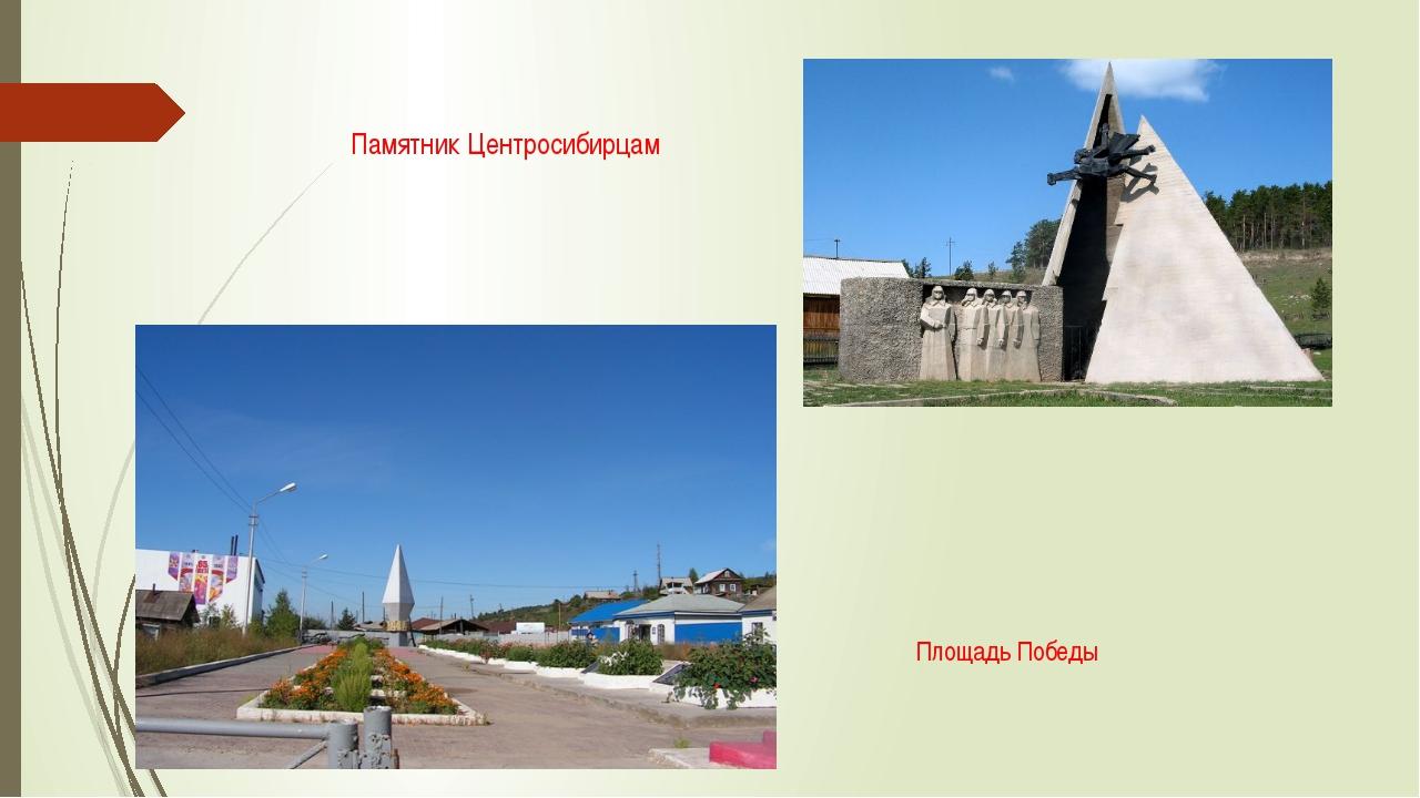 Памятник Центросибирцам Площадь Победы