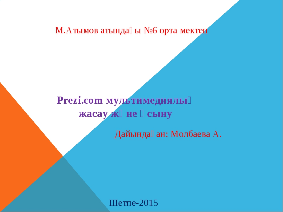 М.Атымов атындағы №6 орта мектеп Prezi.com мультимедиялық жасау және ұсыну Ше...