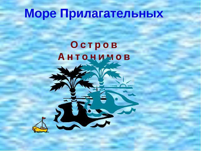 Море Прилагательных Остров Антонимов