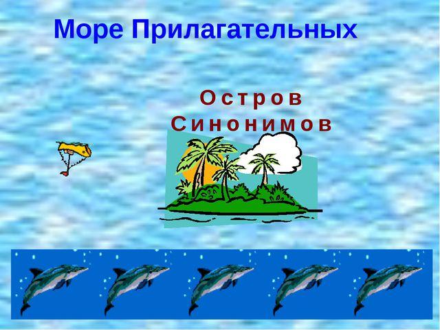 Море Прилагательных Остров Синонимов быстрый, проворный, шустрый, стремительн...