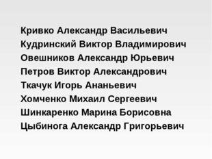 Кривко Александр Васильевич Кудринский Виктор Владимирович Овешников Алексан