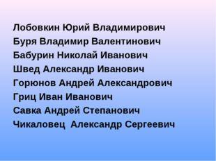 Лобовкин Юрий Владимирович Буря Владимир Валентинович Бабурин Николай Иванови