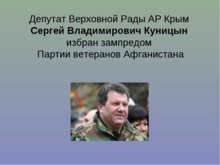 Депутат Верховной Рады АР Крым Сергей Владимирович Куницын избран зампредом П