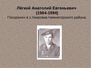 Лёгкий Анатолий Евгеньевич (1964-1984) Похоронен в с.Уваровка Нижнегорского р