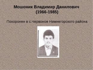 Мошоник Владимир Данилович (1966-1985) Похоронен в с.Червоное Нижнегорского р