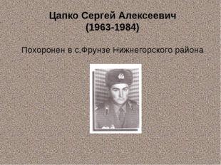Цапко Сергей Алексеевич (1963-1984) Похоронен в с.Фрунзе Нижнегорского района