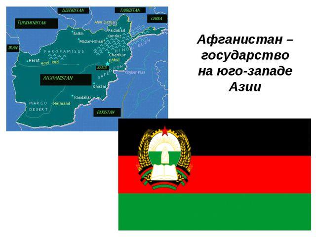Афганистан – государство на юго-западе Азии
