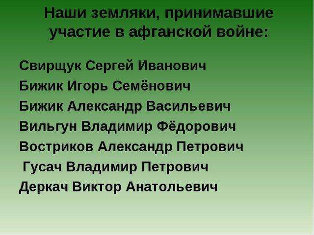 Наши земляки, принимавшие участие в афганской войне: Свирщук Сергей Иванович...