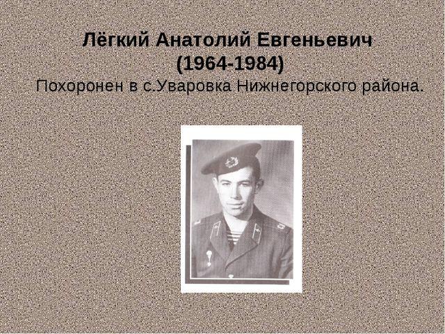 Лёгкий Анатолий Евгеньевич (1964-1984) Похоронен в с.Уваровка Нижнегорского р...