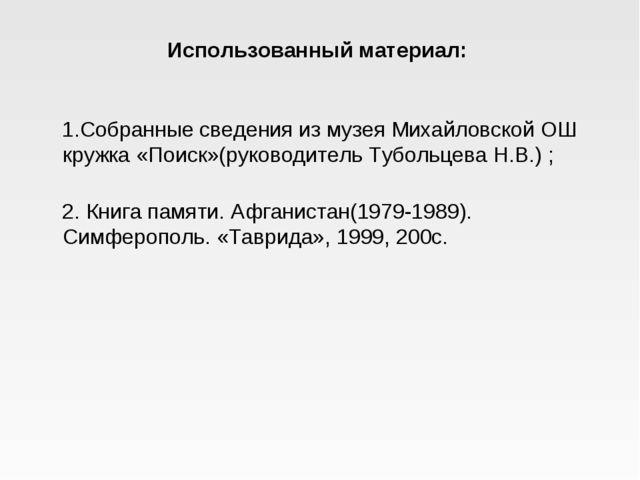 Использованный материал: 1.Собранные сведения из музея Михайловской ОШ кружка...