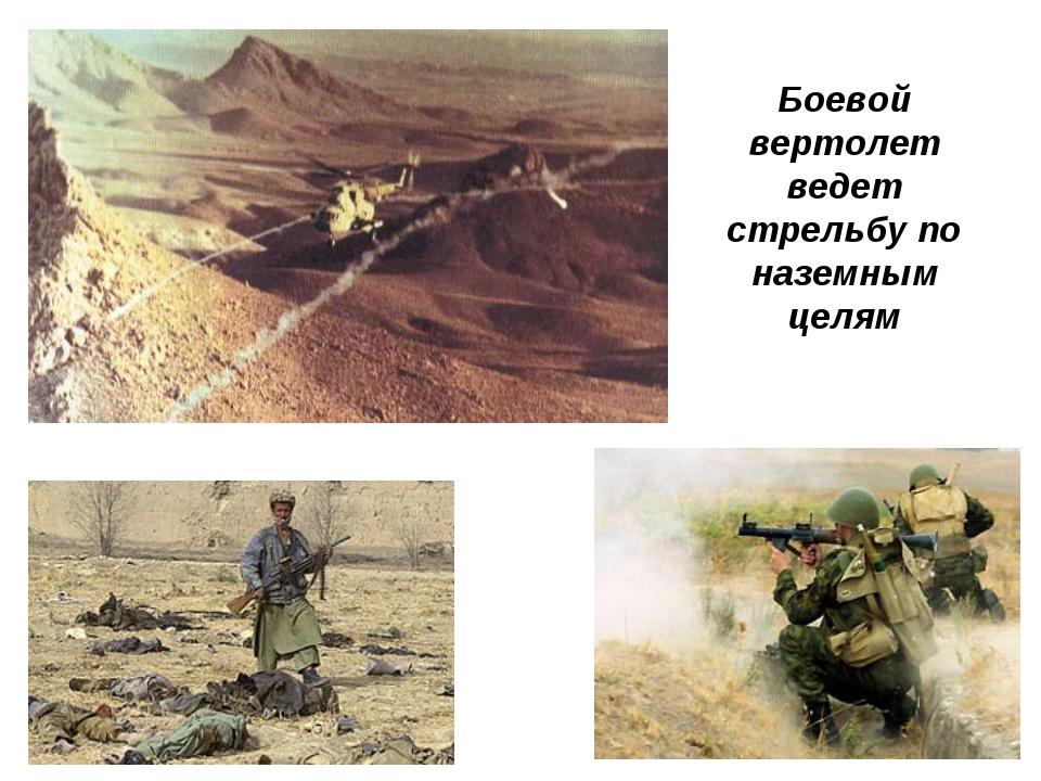 Боевой вертолет ведет стрельбу по наземным целям