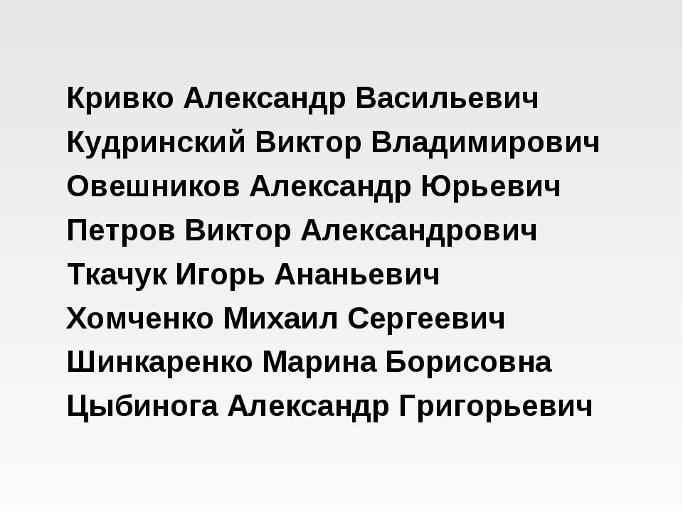 Кривко Александр Васильевич Кудринский Виктор Владимирович Овешников Алексан...