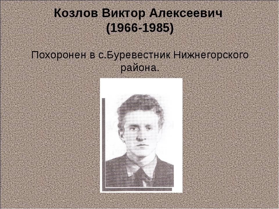 Козлов Виктор Алексеевич (1966-1985) Похоронен в с.Буревестник Нижнегорского...