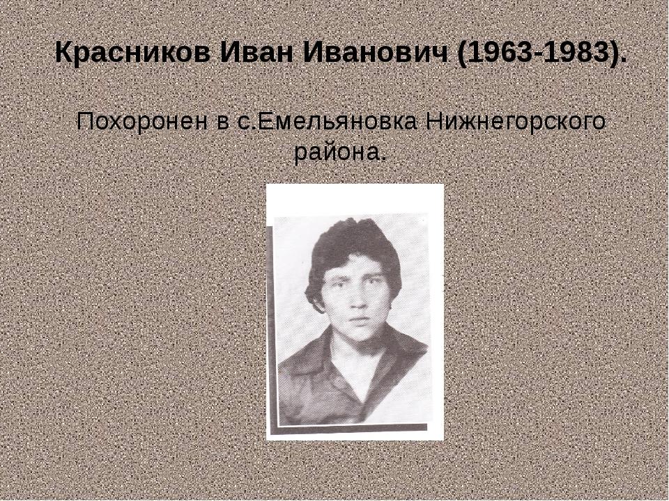 Красников Иван Иванович (1963-1983). Похоронен в с.Емельяновка Нижнегорского...