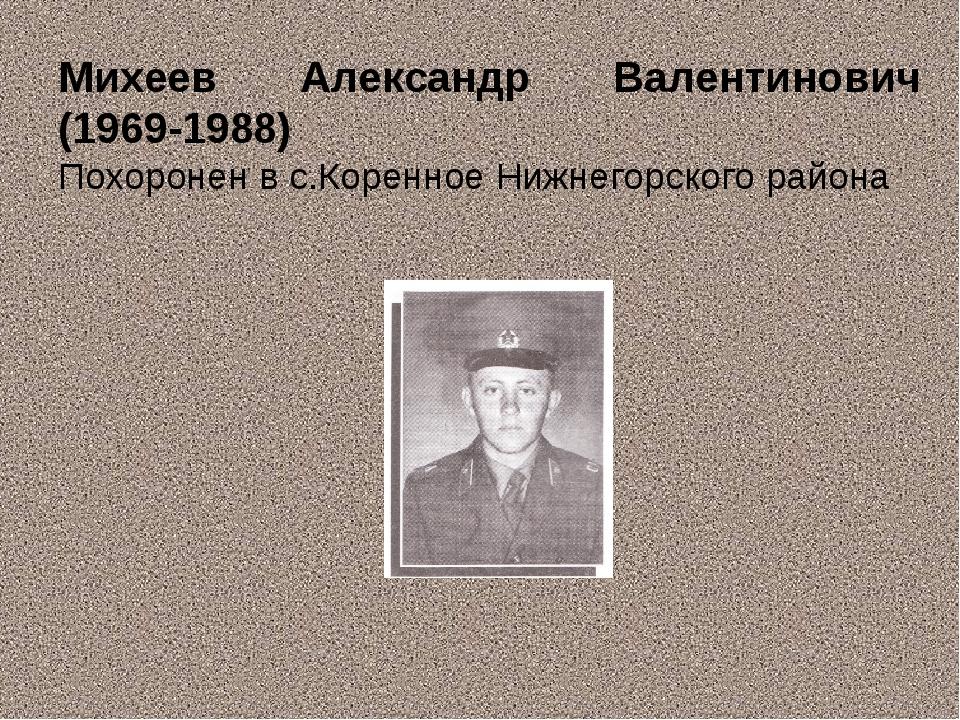 Михеев Александр Валентинович (1969-1988) Похоронен в с.Коренное Нижнегорског...