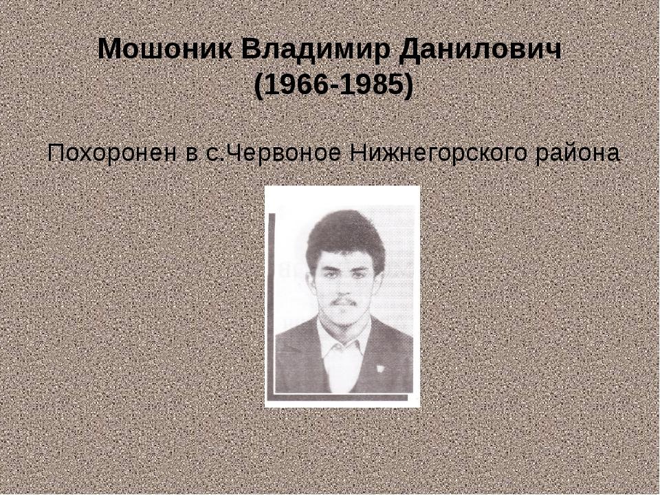 Мошоник Владимир Данилович (1966-1985) Похоронен в с.Червоное Нижнегорского р...