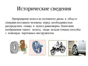 Исторические сведения Превращение колеса из сплошного диска в обод со спицами