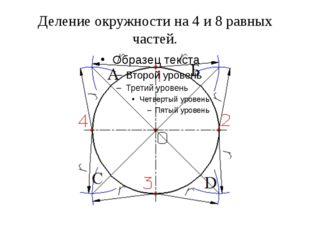 Деление окружности на 4 и 8 равных частей.